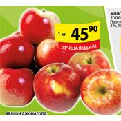 Яблоки Джонаголд. Фото. Картинка.