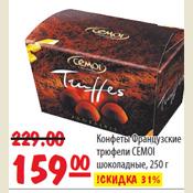 Конфеты Французские трюфели CEMOI шоколадные. Фото. Картинка.